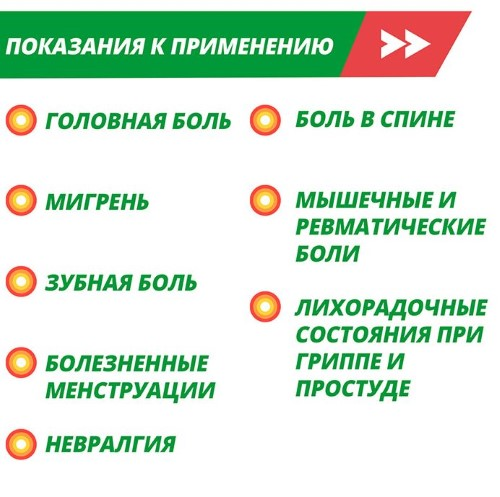 Купить НУРОФЕН ЭКСПРЕСС ФОРТЕ  0,4 N10 КАПС цена