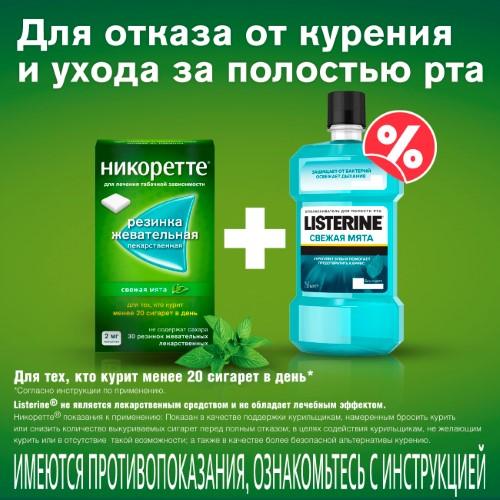 Купить Набор для отказа от курения и ухода за полостью рта (Никоретте® и Listerine®) цена