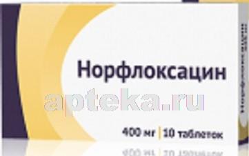 Купить Норфлоксацин цена
