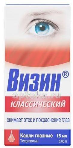 Купить ВИЗИН КЛАССИЧЕСКИЙ 0,05% 15МЛ ГЛ КАПЛИ цена
