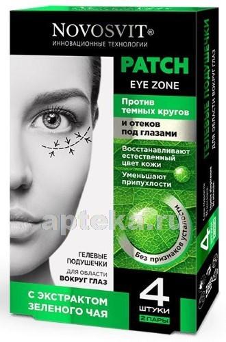 Купить Гелевые подушечки для области вокруг глаз против темных кругов и отёков n2 цена