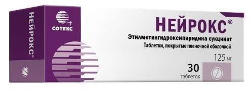 Купить НЕЙРОКС 0,125 N30 ТАБЛ П/ПЛЕН/ОБОЛОЧ цена