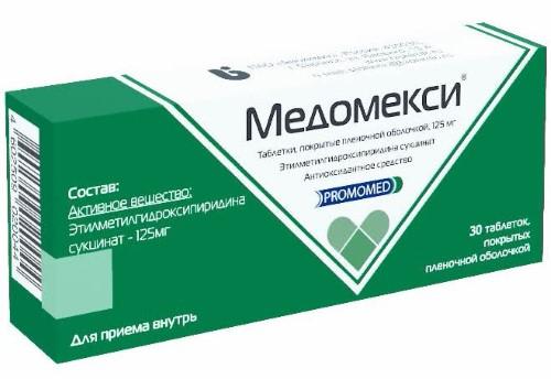 Купить МЕДОМЕКСИ 0,125 N30 ТАБЛ П/ПЛЕН/ОБОЛОЧ цена