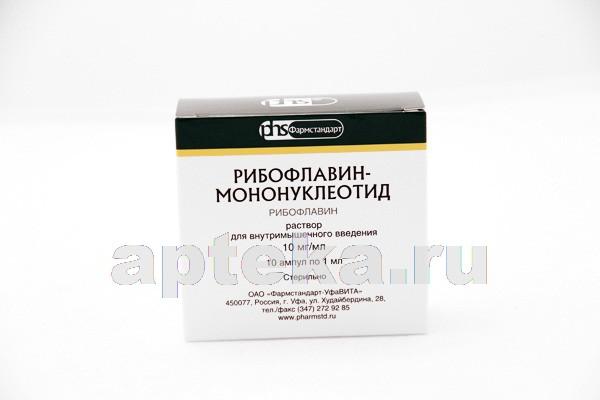 Купить РИБОФЛАВИН-МОНОНУКЛЕОТИД 0,01/МЛ 1МЛ N10 АМП Р-Р цена