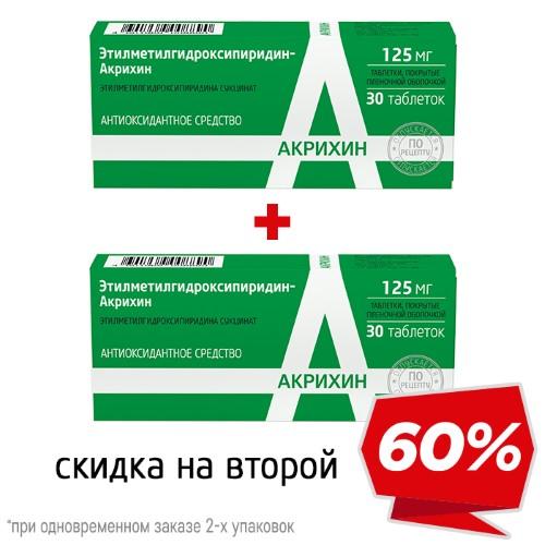 Купить НАБОР ЭТИЛМЕТИЛГИДРОКСИПИРИДИН-АКРИХИН 0,125 N30 ТАБЛ П/ПЛЕН/ОБОЛОЧ закажи со скидкой 60% на вторую упаковку цена