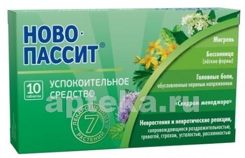 Купить НОВО-ПАССИТ N10 ТАБЛ П/ПЛЕН/ОБОЛОЧ цена