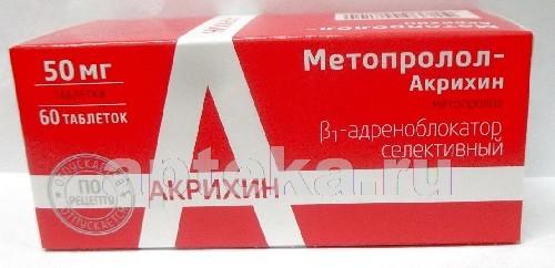 Купить Метопролол-акрихин цена