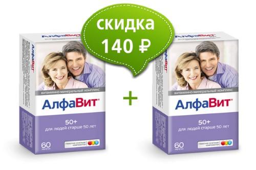 Купить Набор АЛФАВИТ 50+ N60 ТАБЛ 2 уп. по специальной цене! цена