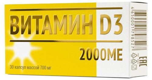 Купить ВИТАМИН D3 2000МЕ N30 КАПС ПО 700МГ цена