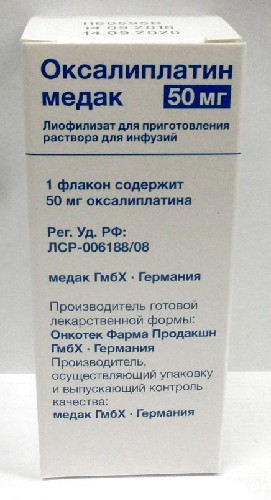 Купить Оксалиплатин медак цена