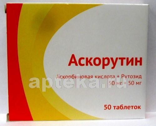 Купить Аскорутин цена
