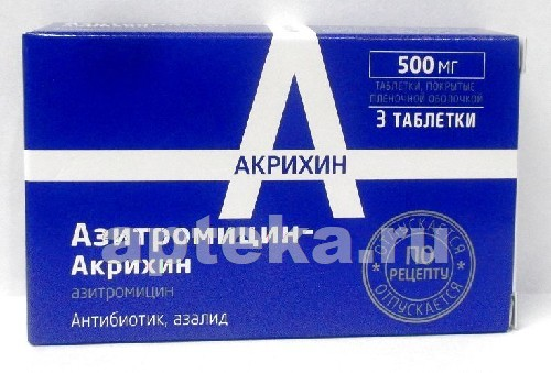 Купить АЗИТРОМИЦИН-АКРИХИН 0,5 N3 ТАБЛ П/ПЛЕН/ОБОЛОЧ цена