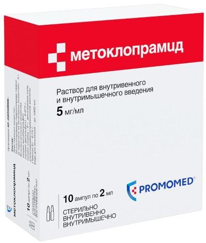 Купить Метоклопрамид цена