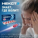 НЕКСТ