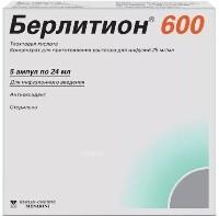 БЕРЛИТИОН 600