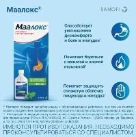 МААЛОКС 250МЛ ФЛАК СУСП