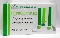 Купить Гидрохлортиазид цена