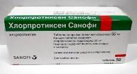 Купить Хлорпротиксен цена