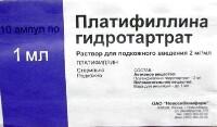 Купить Платифиллина гидротартрат цена
