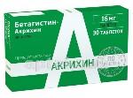 <em>БЕТАГИСТИН</em>-АКРИХИН 0,016 N30 ТАБЛ