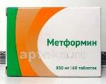 Купить Метформин цена
